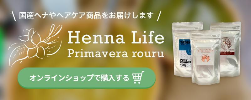 国産ヘナやヘアケア商品をお届けします Henna Life Primavera rouru オンラインショップで購入する